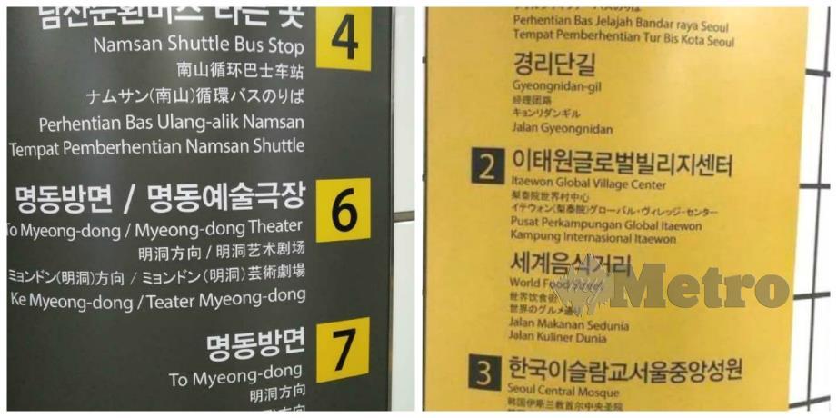 PAPAN tanda pengangkutan awam di Seoul, Korea Selatan. FOTO ihsan Yanizah Yahya