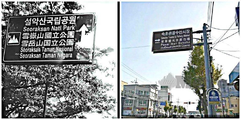 PAPAN tanda yang menggunakan Bahasa Malaysia sebagai rujukan pelancong Malaysia. FOTO ihsan Yanizah Yahya
